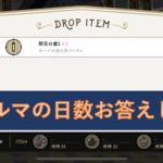 魔法史のアイテムドロップ画面