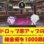 錬金術1000回