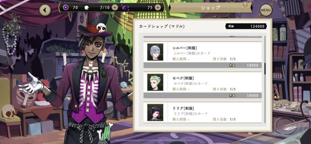 カードショップ(マドル)の画面